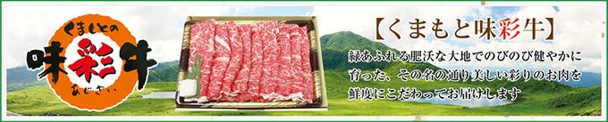 【くまもと味彩牛】緑あふれる肥沃な大地でのびのびと健やかに育った、その名の通り美しい彩りのお肉を鮮度にこだわってお届けします