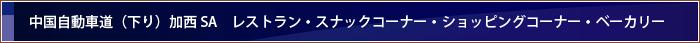 加西SA(下り)スタッフブログ