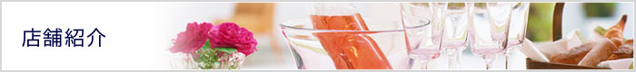 花と緑のレストハウス フルーリスタッフブログ