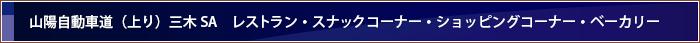 三木SA(上り)スタッフブログ