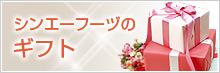 シンエーフーヅのギフト販売