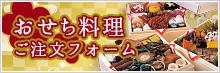 おせち料理ご注文フォーム