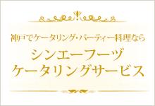 これからもありがとう シンエーフーヅ 50周年記念
