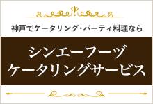神戸でケータリング・パーティ料理なら シンエーフーヅケータリングサービス
